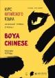 Курс китайского языка. Boya chinese ступень-2. Рабочая тетрадь. Начальный уровень